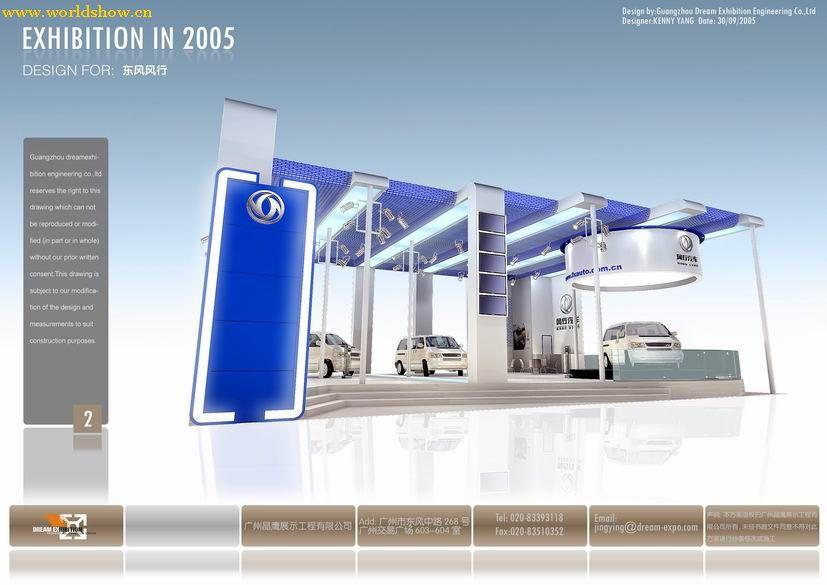 风行汽车展台展位设计搭建制作效果图欣赏