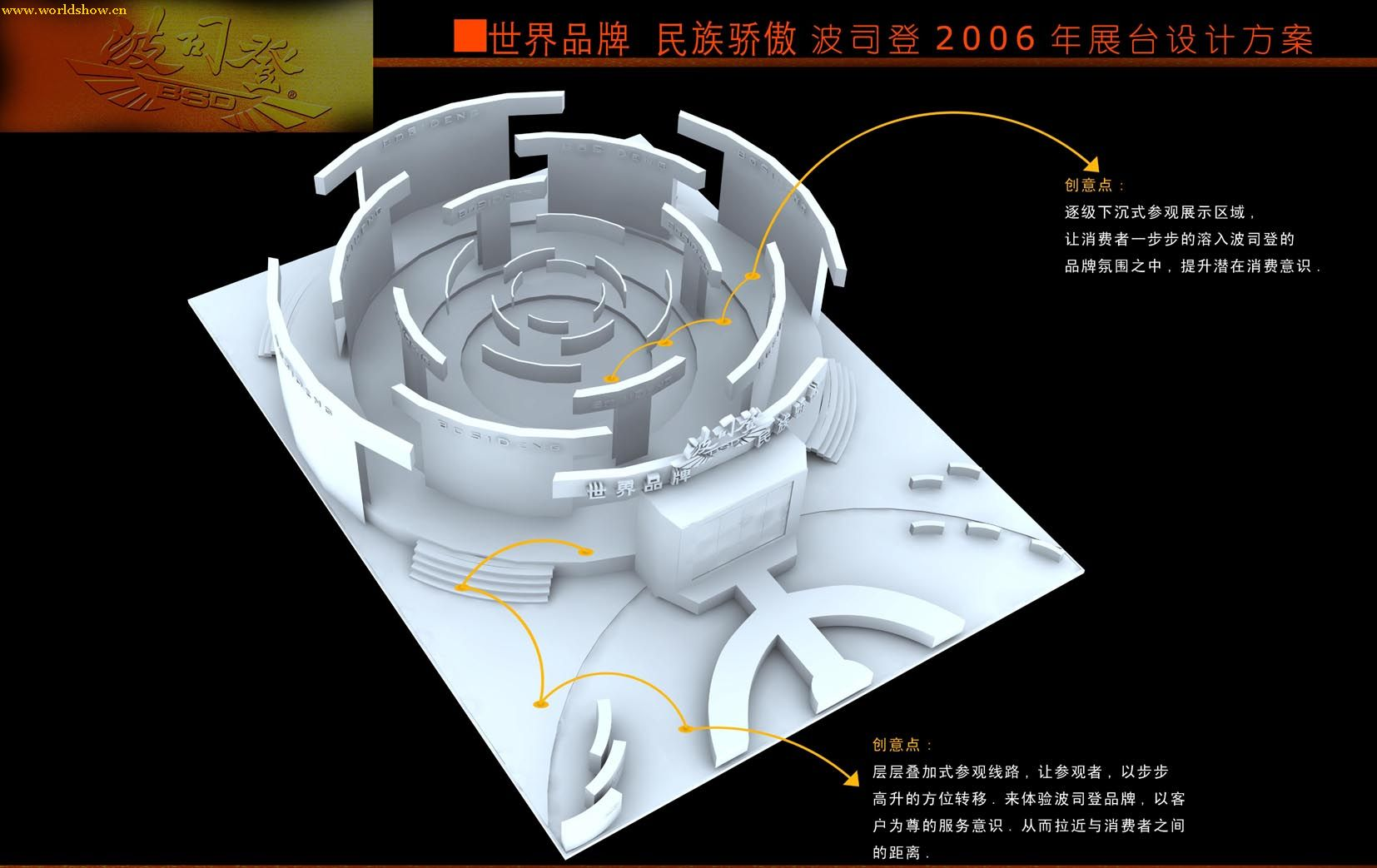 波司登展台设计方案模拟全景俯视图效果图欣赏