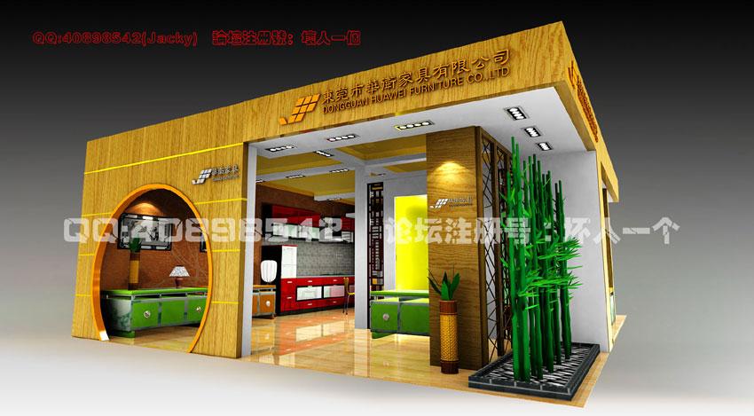 东莞市华街家具有限公司展台设计效果图欣赏