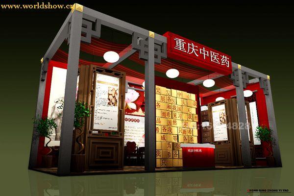 重庆中医药展台展位设计搭建制作效果图欣赏图片