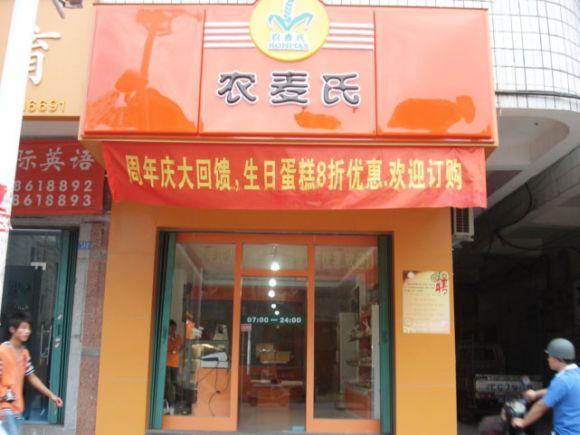 农麦氏面包坊-石狮民生店形象设计