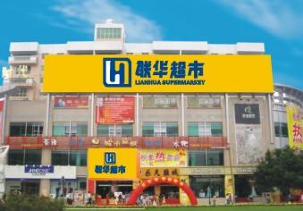 上海联华超市入口设计装修图片