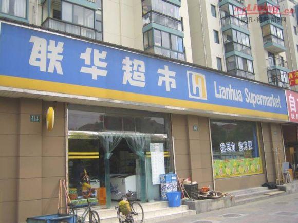 上海市世纪联华超市_夏碧路的世纪联华超市什么时候开放啊瑞禾明