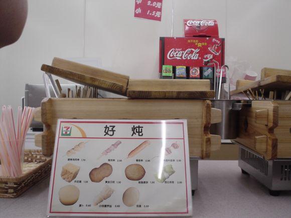 北京7-11便利店室内装修效果图