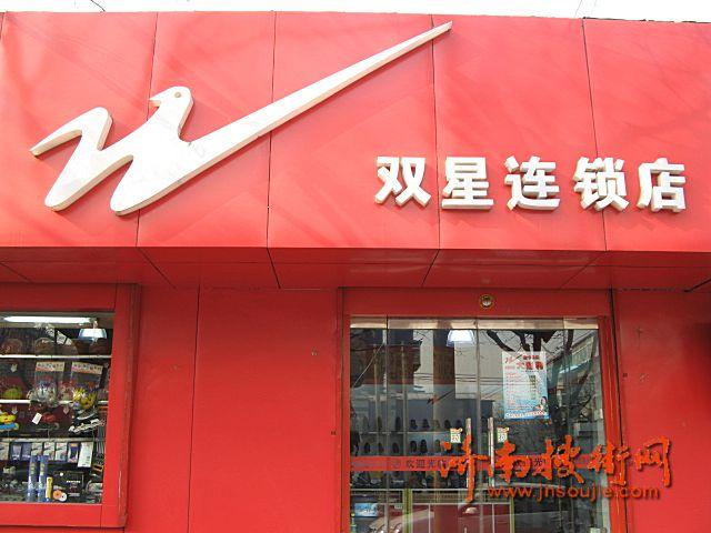 连锁店店门门面装修效果图 -设计推广 广告投放 0592 5893713