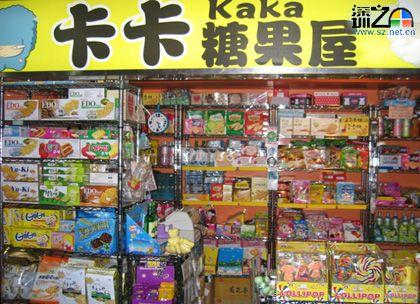 卡卡糖果屋店铺装修图片