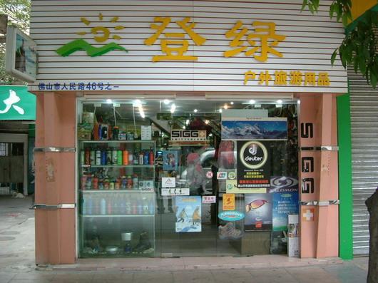 户外用品店的店面装修效果图 - 中国展览设计网|国外展台搭建|展览搭建|展位设计搭建|展台设计搭建|搭建公司|布展公司|美国搭建