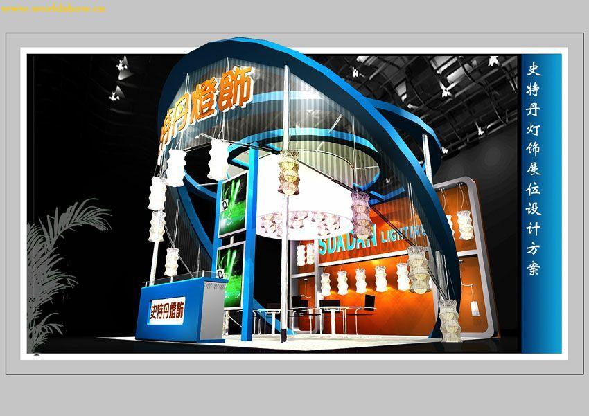 史特丹灯饰展位设计方案 - 中国展览设计网|国外展台