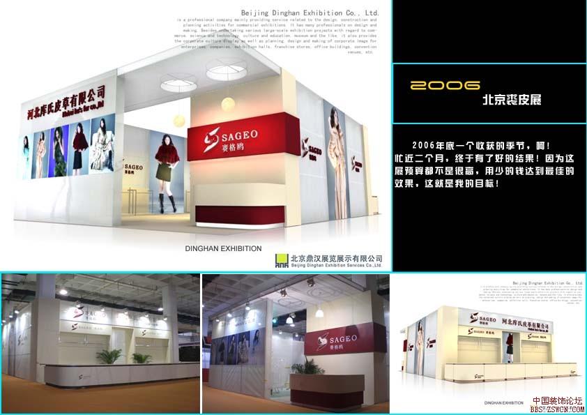 北京汽车展展台展位设计效果图欣赏