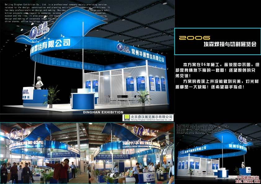 北京裘皮展展台展位设计效果图欣赏 - 中国展览设计网|国外展台搭建|展览搭建|展位设计搭建|展台设计搭建|搭建公司|布展公司|美国搭建