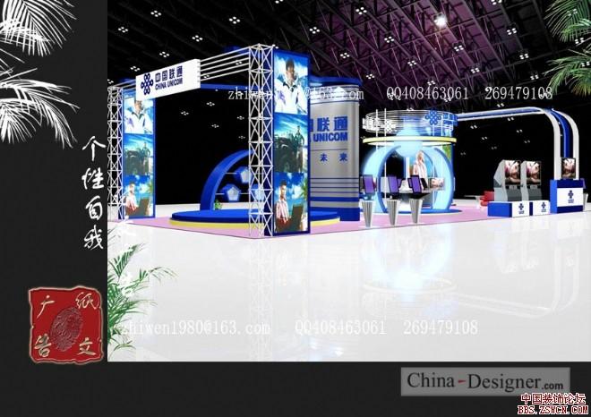 中國聯通展臺展位設計效果圖欣賞 - 中國展覽設計網|國外展臺搭建|展覽搭建|展位設計搭建|展臺設計搭建|搭建公司|布展公司|美國搭建