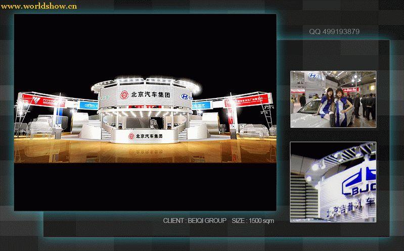 北京汽车集团展台展位设计制作效果图欣赏高清图片