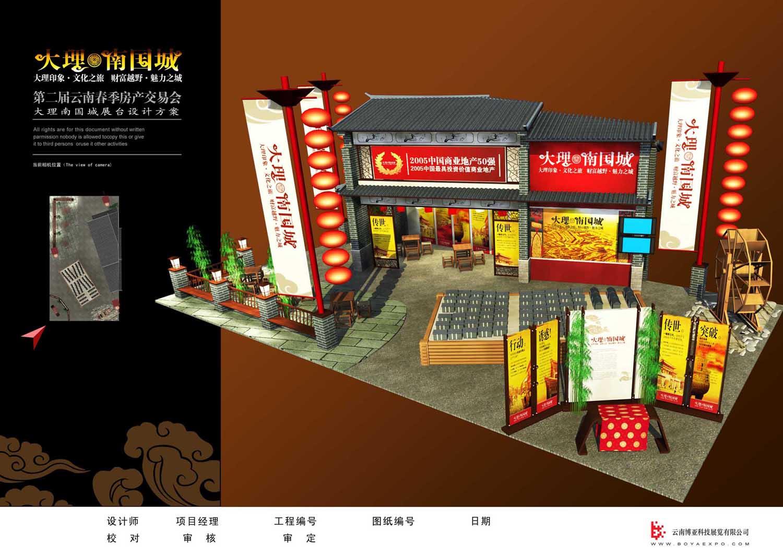 中国展览设计网|国外展台搭建|展览搭建|展位设计