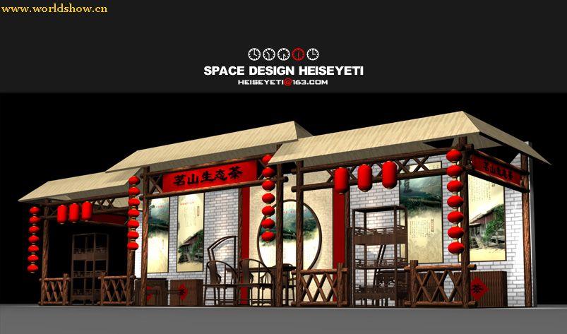 茗山生态茶展台设计制作效果图欣赏图片