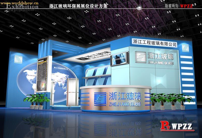 浙江玻璃环保展展位设计方案效果图欣赏