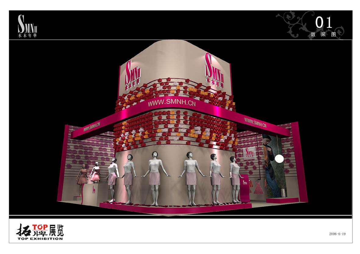 展台展位设计制作搭建效果图欣赏