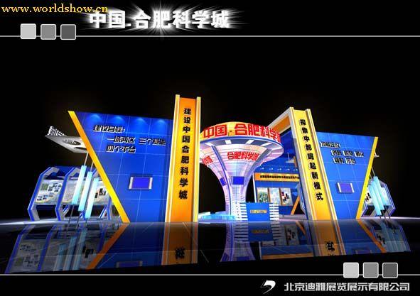 中国.合肥科学城展台展位设计制作效果图欣赏