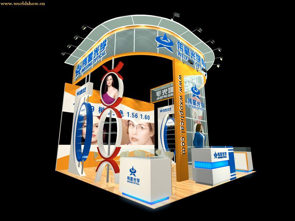 伟星光学展台展示设计效果图
