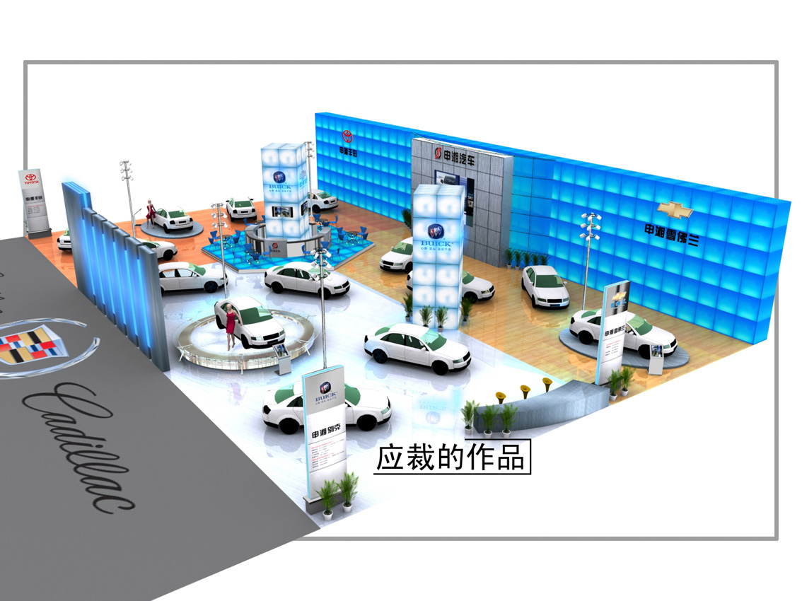 汽车标准展台展位设计效果图欣赏高清图片