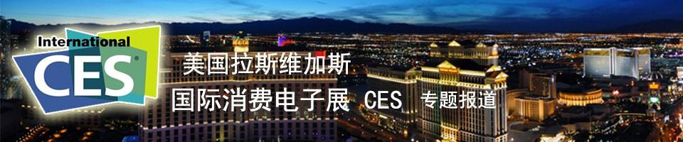 美国拉斯维加斯消费电子展CES