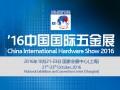 中国国际五金展(CIHS)