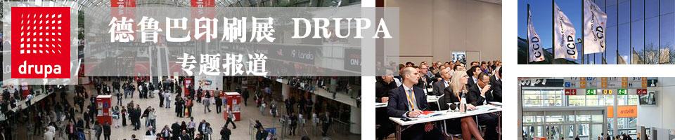 德鲁巴印刷展 DRUPA