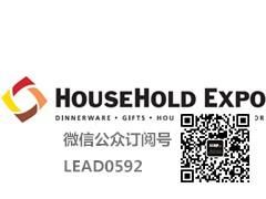2017年俄罗斯莫斯科家用电器与家庭用品展览会Household Expo